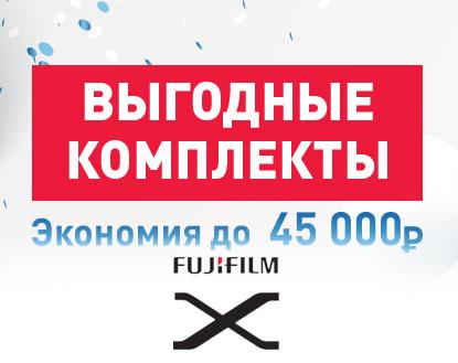 Спешите выгодно приобрести технику от Fujifilm!