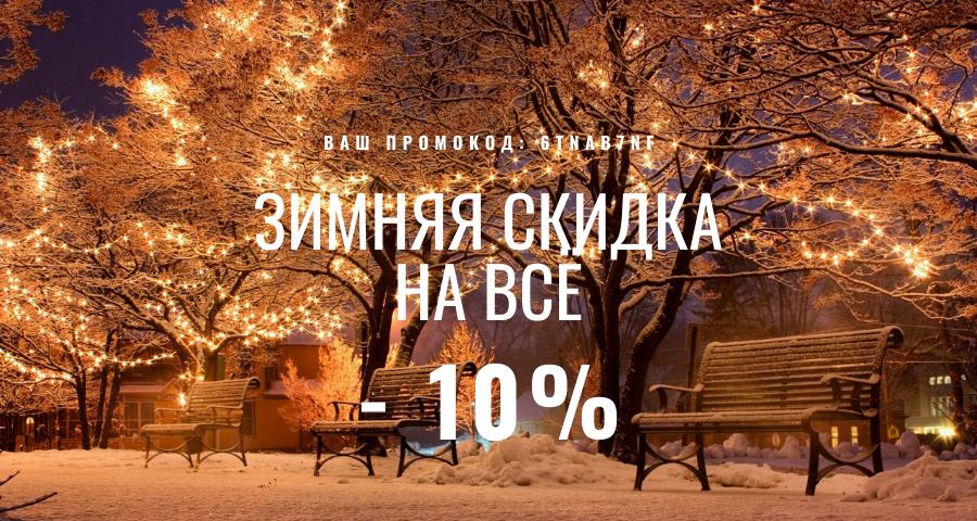 С первым серьезным снегом в Петербурге! Скидка -10% на все товары!