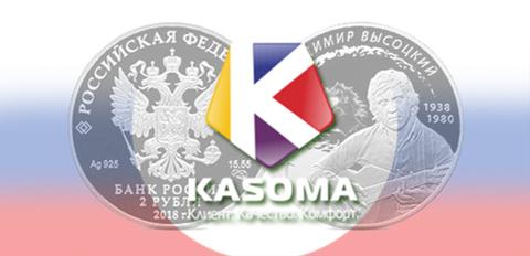 К юбилею Владимира Высоцкого выпускается памятная монета