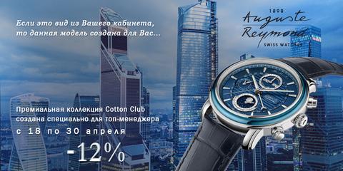 -12% на часы Auguste Reymond Cotton Club