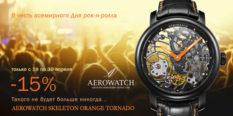 -15% на Aerowatch Skeleton Orange Tornado
