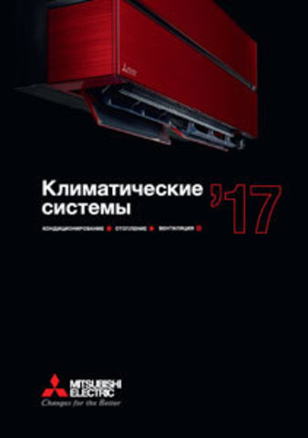 Новый каталог Mitsubishi Electric 2017 г.