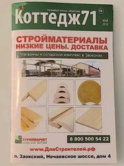 СтройМаркет на обложке «Коттедж71»