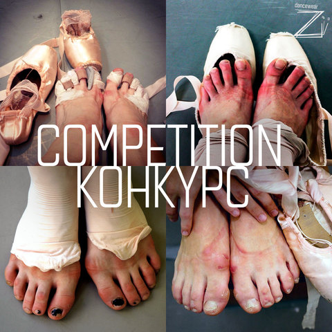 Competition 'Feet, stained in ballet'