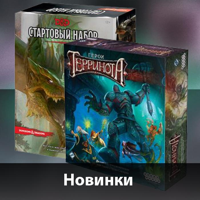 Стартовый набор D&D и Герои Терринота уже на наших полках!