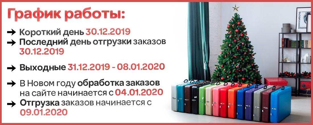 График работы компании РуКомфорт в новогодние праздники