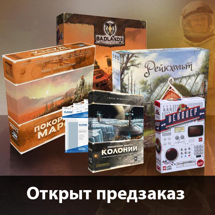 Большой предзаказ игр от Lavka Games!