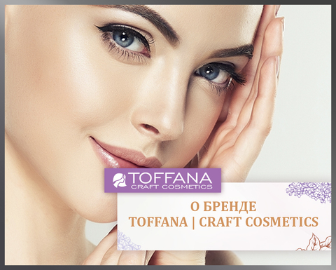 О бренде Toffana | Craft Cosmetics