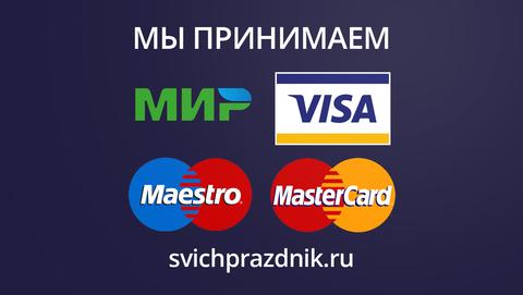 Подключена оплата банковской картой