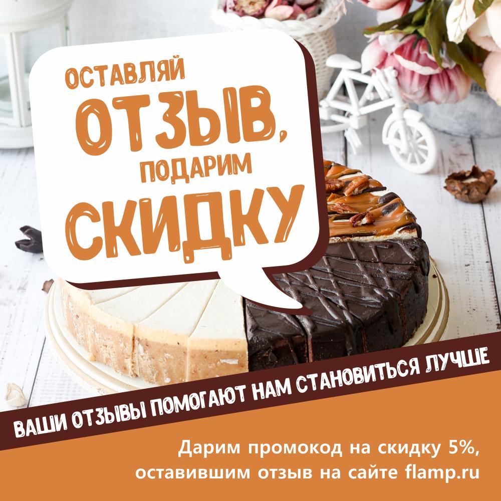 СКИДКА 5% за отзыв на flamp.ru