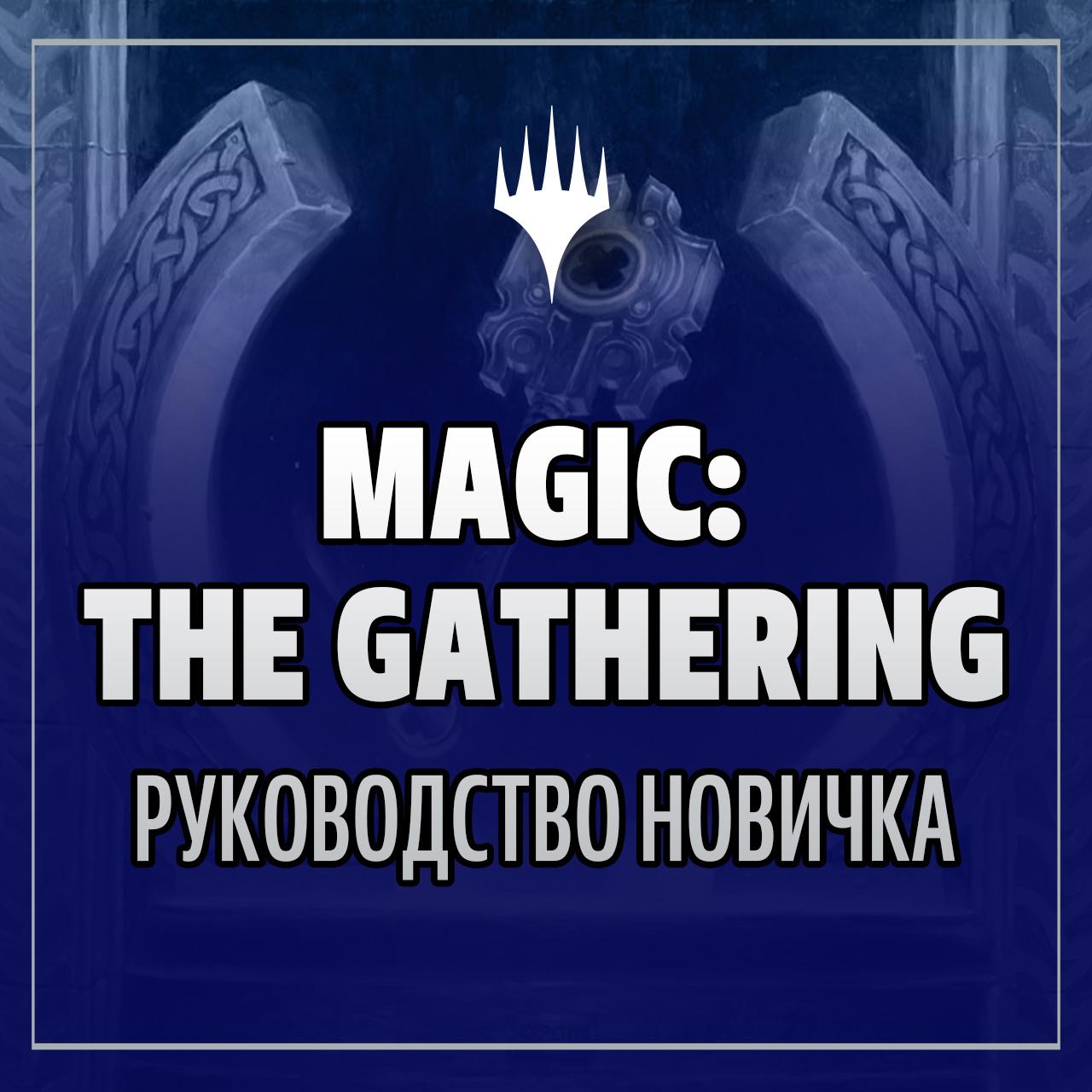 Я научился играть в Magic. Что дальше?