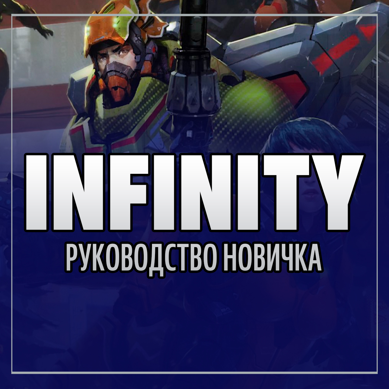 Infinity для начинающих. Введение.