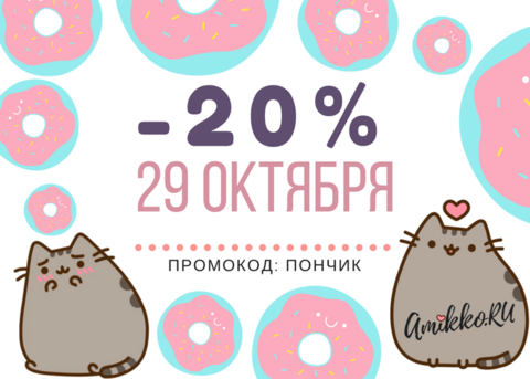 Скидка 20% 29 ОКТЯБРЯ
