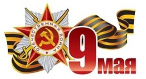 День Победы 9-е Мая