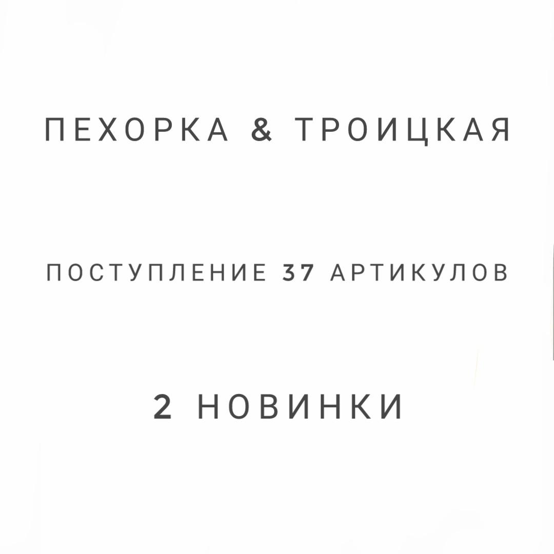 Пехорка & Троицкая. Приехало очень много пряжи!