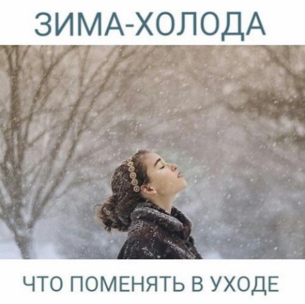 Зима-холода... Что поменять в уходе за кожей?