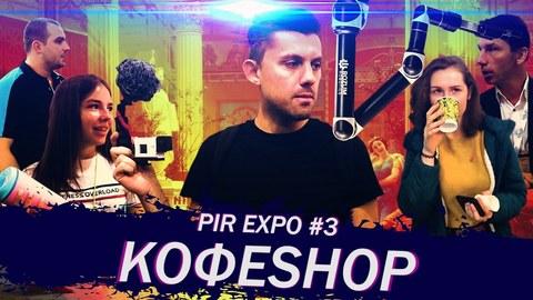 КофеShop на PIR Coffee Expo 2019: Роботы, Суперавтоматы, Сухие Сиропы