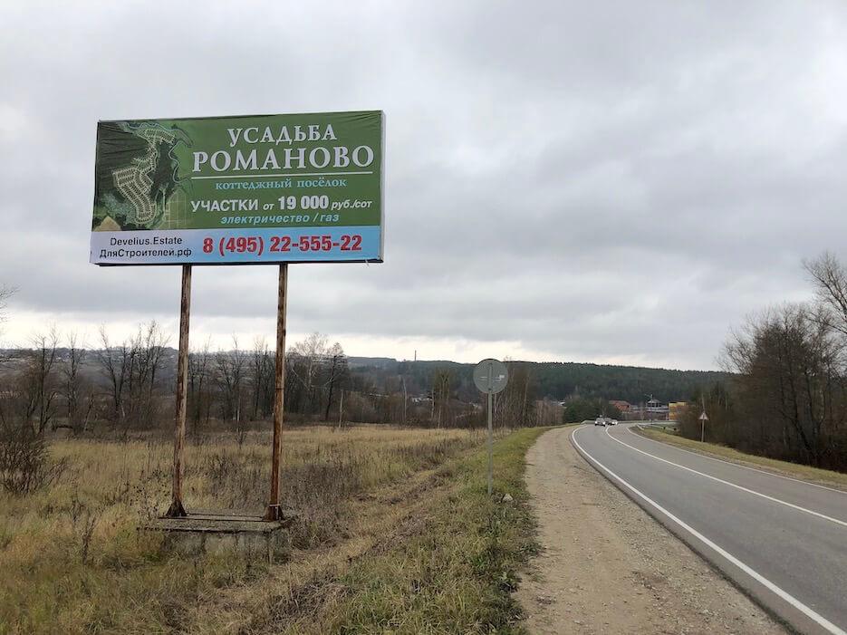В Заокском районе развесили рекламные баннеры «Усадьбы Романово»