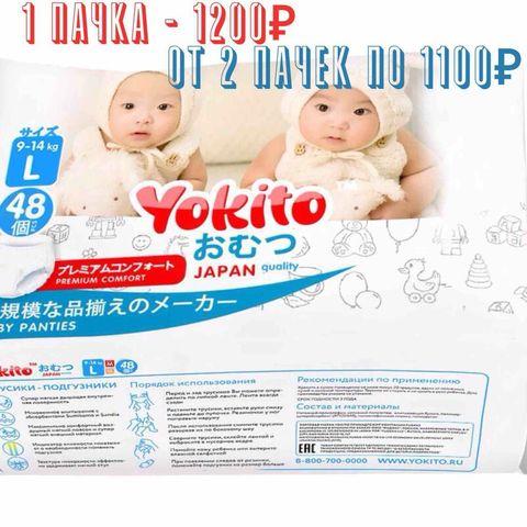 Гипоаллергенные подгузники-трусики PREMIUM качества Yokito