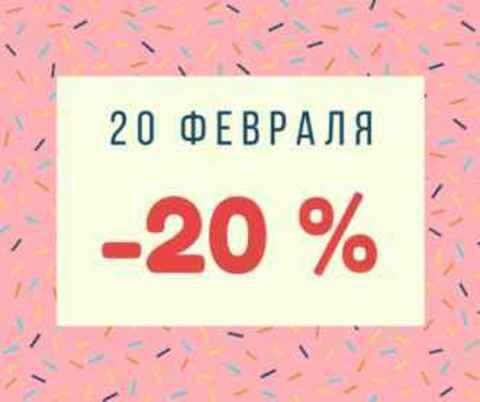 Скидка 20% 20 ФЕВРАЛЯ