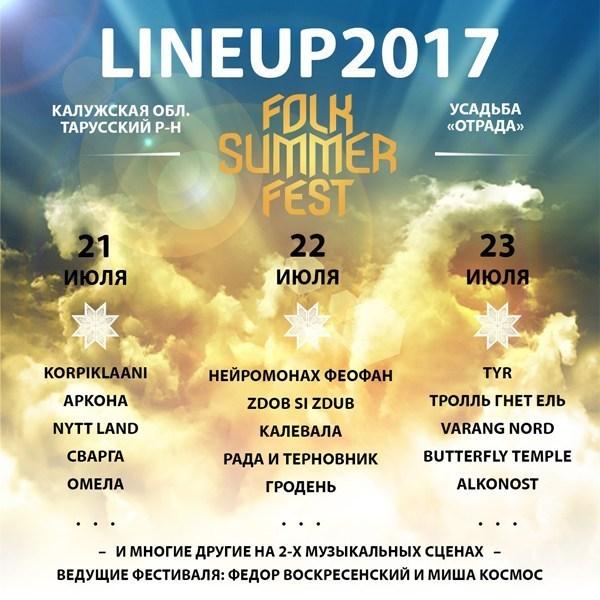 Международный фестиваль «FOLK SUMMER FEST». 21-23 июля 2017