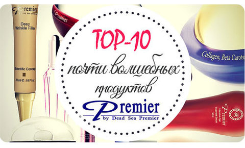 TOP-10 почти волшебных продуктов Premier