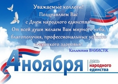 С Днем всенародного единства!