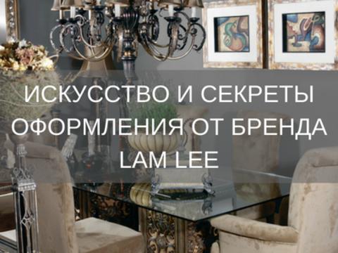 ИСТОРИЯ СОЗДАНИЯ ПРЕДМЕТОВ ИНТЕРЬЕРА ОТ LAM LEE