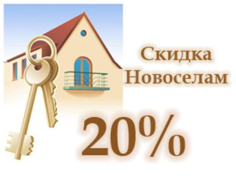 Новоселам Большая СКИКДКА до -25%