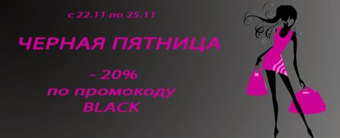 Черная пятница в МирСкрап!