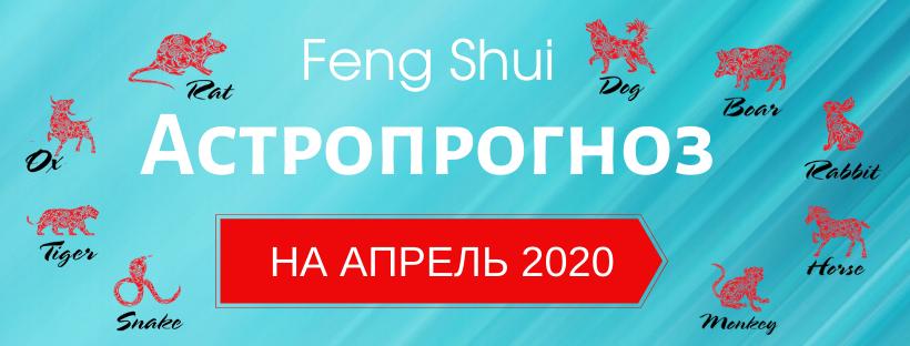АСТРОПРОГНОЗ НА АПРЕЛЬ 2020