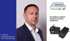 Генеральный директор «Эталон Бэттери» на портале 1000va.ru о том, как правильно заряжать аккумулятор