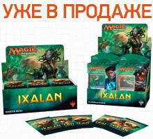 Новый выпуск Magic: The Gathering: «Иксалан» поступил в продажу!