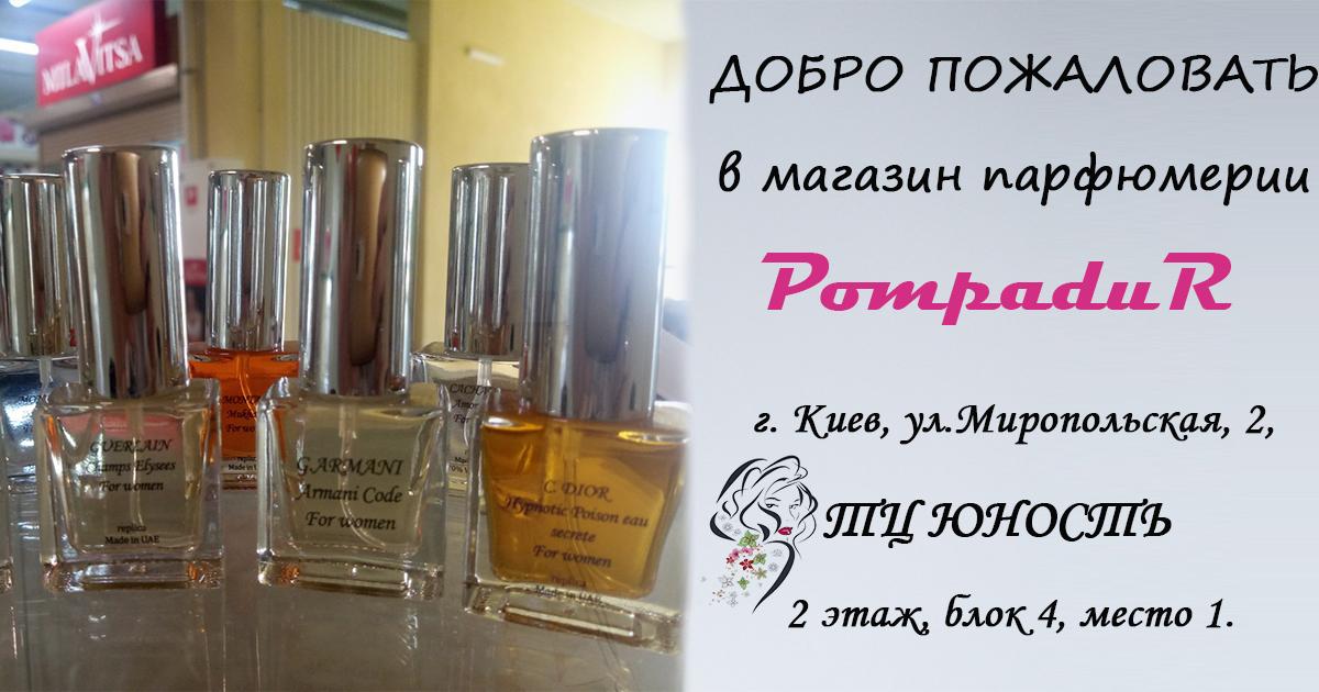 Открытие магазина на Миропольской