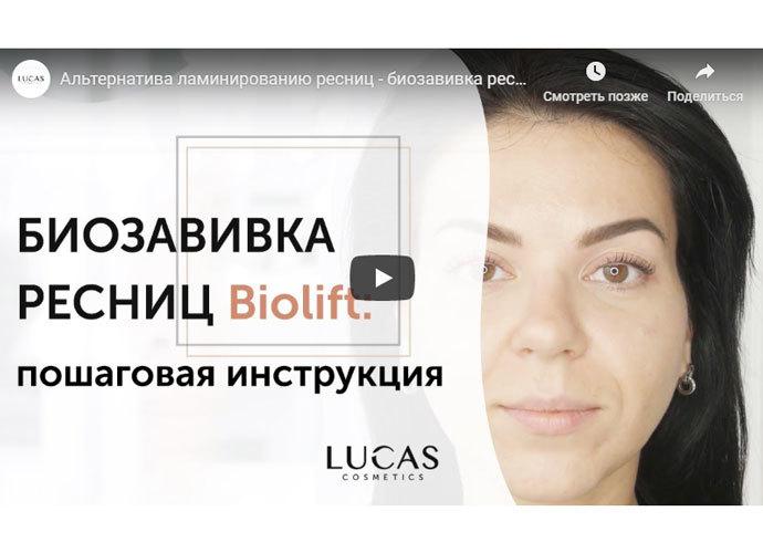 Наборы для биозавивки BIOLIFT - альтернатива ламинированию ресниц и бровей