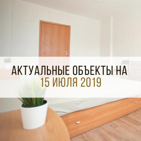 АКТУАЛЬНЫЕ ОБЪЕКТЫ НА 15 ИЮЛЯ 2019