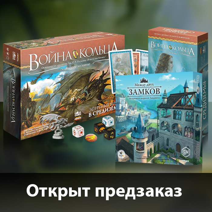 Большой предзаказ в Единороге!