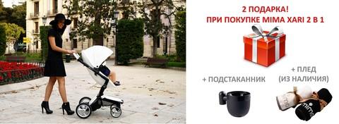 При  покупке  коляски  MIMA  XARI  2  в 1 (из наличия) вы получаете сразу ДВА подарка!