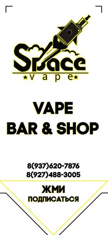 Vape Band Shop&Bar, г. Казань