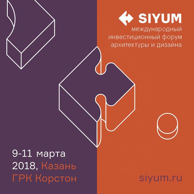 Первый Международный Инвестиционный Форум Архитекторов и Дизайнеров в Казани SIYUM