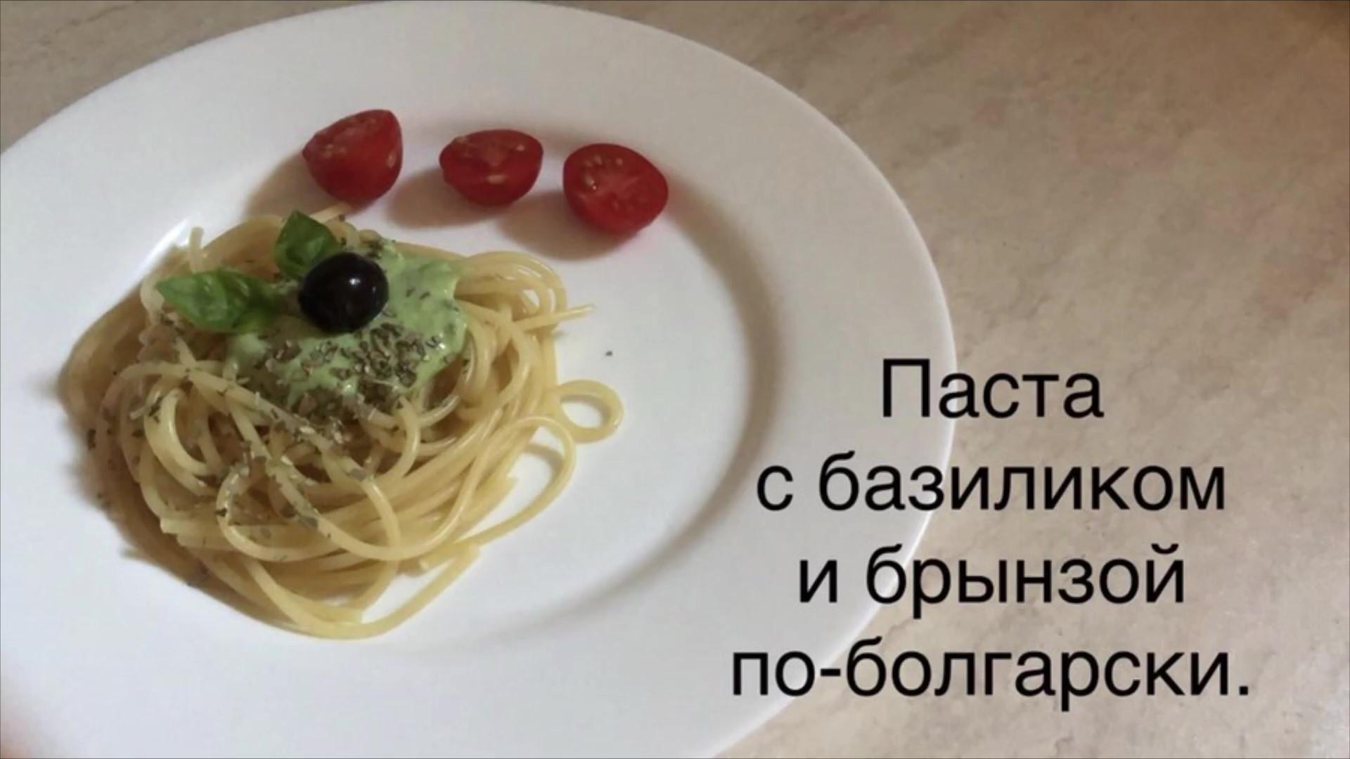 Паста по-болгарск...