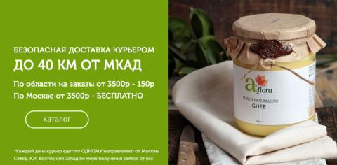 Бесконтактная доставка продуктов на дом Москва и Московская область
