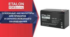 Аккумуляторы ETALON в Северо-Западном регионе