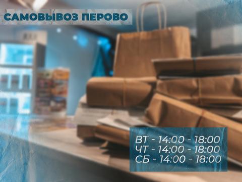 NEWS | ГРАФИК РАБОТЫ