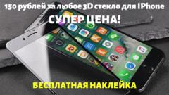 3D cтекла для для всех моделей IPhone по супер цене 150 рублей