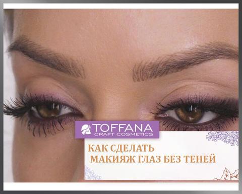 Как сделать макияж глаз без теней.