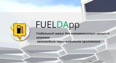 Обзор ico проекта FUELDApp