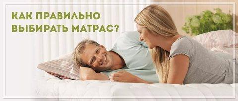 Как правильно выбрать матрас?