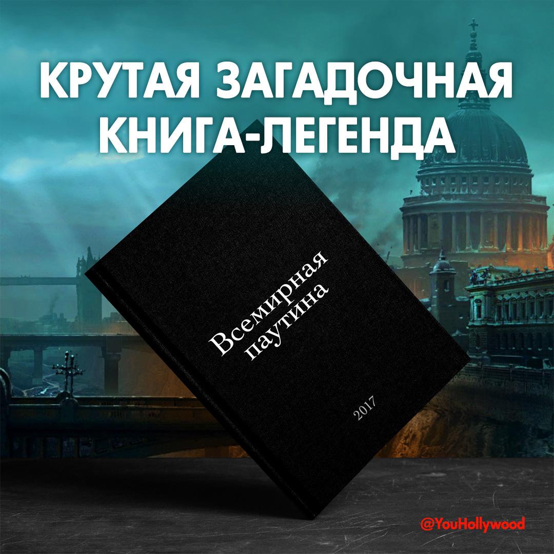 КРУТАЯ ЗАГАДОЧНАЯ КНИГА-ЛЕГЕНДА