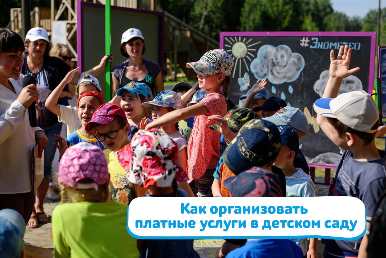 Как организовать в детском саду платный кружок юных метеорологов